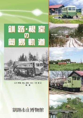 書籍『釧路・根室の簡易軌道』
